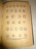 1914 История Еврейского народа в Польше и Литве photo 1