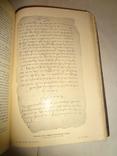 1914 История Еврейского народа в Польше и Литве photo 4