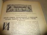 1914 История Еврейского народа в Польше и Литве photo 5