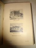 1914 История Еврейского народа в Польше и Литве photo 7
