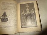 1914 История Еврейского народа в Польше и Литве photo 8