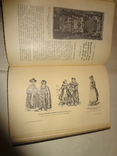 1914 История Еврейского народа в Польше и Литве photo 9
