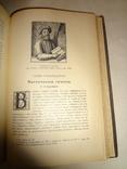 1914 История Еврейского народа в Польше и Литве photo 10