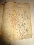 1931 История Первой Мировой Войны Академия РККА с картой боев