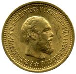 5 Рублей 1889г. photo 1