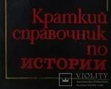 Краткий справочник по истории, фото №2