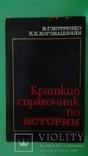 Краткий справочник по истории, фото №3