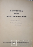 Альбом сигаретных вкладышей 1933 год Гамбург. Всемирная История photo 2