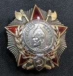 Комплект: орден Невского №27318; ОВ 1 ст. №88747 и 285101; КЗ №108948 photo 3
