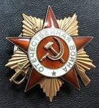 Комплект: орден Невского №27318; ОВ 1 ст. №88747 и 285101; КЗ №108948 photo 11