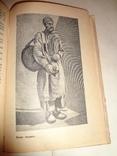 1934 Путешествие в Иран Этнография Персии