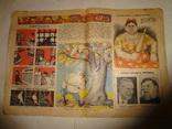 1952 Сатирикон Запрещенный в СССР юмор