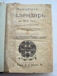 """""""Всеобщiй календарь на 1903 годЪ"""". Изданiе П.П.Сойкина."""