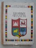 """М.Волков,А.Тверской """"Новые флаги"""" 1979 г., фото №2"""