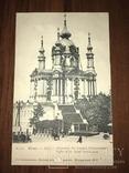 Киев Марков N 119 Церьков Св. Андрея Первозванного