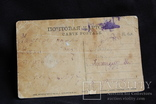Станция Иловайская №1, 1917 год.. А.С. Суворина и Ко. Москва., фото №3
