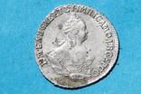 Гривенник 1756 р МБ photo 1