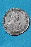 Гривенник 1756 р МБ photo 6