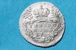 Гривенник 1756 р МБ photo 8