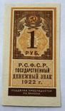 Рубль 1922 года. UNC.