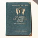 Коллекционный набор карбованцев Украины 1992-1996