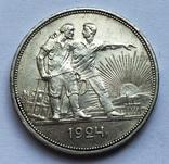Рубль 1924 года (ПЛ без точки).