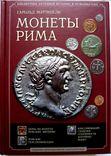 Монеты Рима / Г. Мэттингли / 2010 / каталог-справочник
