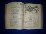 1909 Пчеловодная жизнь - годовая подшивка