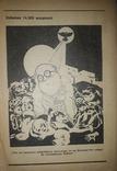1930 Занимательное Евангелие. Союз безбожников