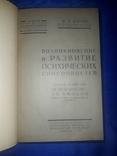 1925 Возникновение психических способностей