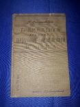 1914 Грамматика церковно-славянского языка