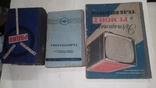 Три книги по ремонту ламповых радио и тв, фото №3