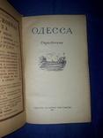 1957 Одесса. Справочник