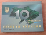 Буклет 2008 года ( без одной монеты 1 грн ) Не выкуп. тир. 5000 экз.