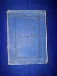 1900 Общая химия