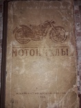Мотоциклы (ремонт) ДОСААФ Москва 1954
