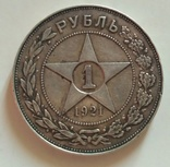 1 рубль 1921 года .