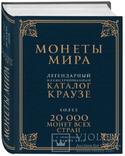 Монеты мира. Иллюстрированный каталог Краузе.