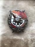 Орден Боевого Красного Знамени №39703 (винтовой)
