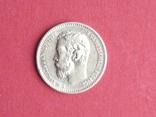 5 рублей 1898г.АГ.