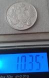 3 рубля 1844 года С. П. Б ( Платина ) photo 4