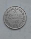 3 рубля 1844 года С. П. Б ( Платина ) photo 1