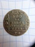 Грош 1768 Стан, срібло