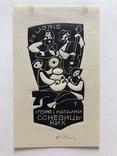 """Тирс Венгринович, графіка""""EXl, Ігоря і Наталки Соневицьких"""",1975р."""