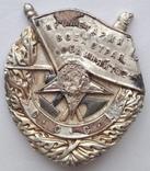 Орден Боевого Красного знамени № 12927 (винтовой)