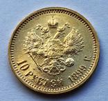 10 рублей 1899 (АГ). UNC(MS). photo 1