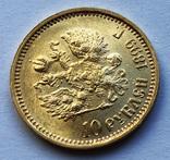 10 рублей 1899 (АГ). UNC(MS). photo 2
