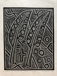 """Іван Остафійчук, графіка """"Вечірня година"""", 1970р."""
