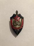 60 лет ВЧК-КГБ photo 2