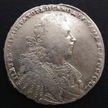 """1 рубль 1728 года """"тип 1728"""""""